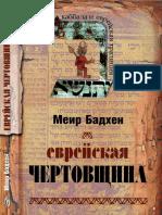 Меир Бадхен - Еврейская чертовщина. (Каббала и еврейская традиция) - 2006