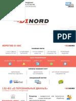 Dinord - SAP 152Ф v5.2