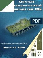 Tank_SMK_1-50