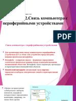 Svyaz_kompyutera_s_periferiynymi_ustroystvami