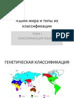 языки мира и типы классификации (1)