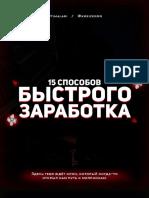 2_УРОК