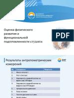 Оценка Физического Развития и Функционального Состояния Организма