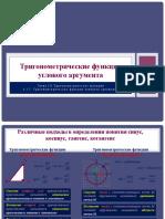 12. Тригонометрические функции углового аргумента
