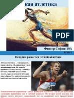 История легкой атлетики