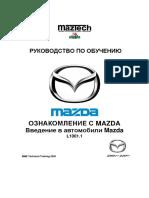 Mazda РУКОВОДСТВО ПО ОБУЧЕНИЮ