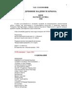 Древние надписи Крыма by Э.И. Соломоник (z-lib.org)