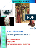 Иван 4