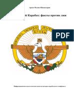 Нагорный Карабах.  факты против лжи by Мелик-Шахназаров А.А. (z-lib.org)