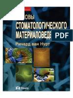 Материаловедение Richard Van Nurt Stomatologicheskoe Materialove
