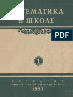 Математика в школе 1953 №01