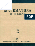 Математика в школе 1938 №03
