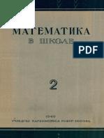 Математика в школе 1940 №02