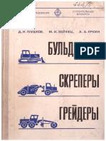 Бульдозеры, скреперы, грейдеры, Плешков Д.И., Хейфец М.И., Яркин А.А., 1980