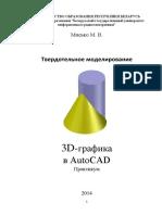 2) 2017_практикум.3d-Графика в Autocad