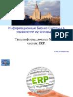 Тема 3_ Типы Информационных Бизнес Систем - Erp