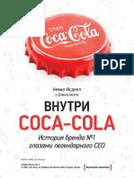 Внутри Coca-cola. История бренда №1 глазами легендарного CEO, Невил Исделл