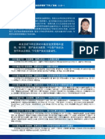 Dr. Alyce Su on Asian Hedge Fund Investment Strategy