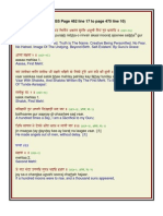 Aasaa Dee Vaar in Devanagari with English translit & tr