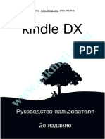 Kindl_DX_ru