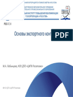 Основы эксп_контроля-ЦИПК-Лабынцева
