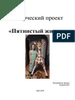 Fedyushina Viktoria Shkola 52