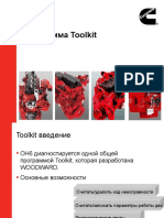 06_Woodward Toolkit Introduction rus