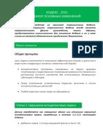 Кодекс 2021 - Обзор Основных Изменений