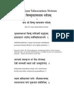 VishnuSahasraPart1