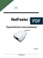 NetFeeler2_RUv10_9a19