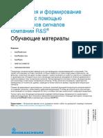 Modulyaciya i Formirovanie Signalov s Pomoshchyu Generatorov Signalov Kompanii r s Obuchayushchie Materialy