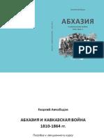 Anchabadze_G_Abkhazia_i_Kavkazskaya_voyna_2018