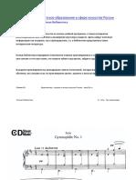[Classon.ru] Satie-Three Gymnopedies