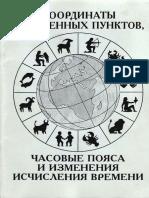 Bariev Koordinaty Naselennyh Punktov Chasovye Poyasa i Izmeneniya Ischisleniya Vremeni