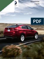 Руководство BMW X6 E71