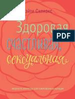 Silkoks Zdorovaya Schastlivaya Seksualnaya Mudrost Ayurvedy Dlya Sovremennyh Zhenshchin.4JMhXw