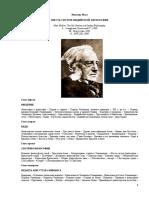 Мюллер Макс.шесть Систем Индийской Философии