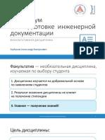 01Практикум по подготовке инженерной документации. Цели и структура дисциплины