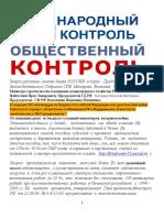 SOS O Khichenii Iz Budjeta 105 Milliardov Deneg Veterano Voyni Golodnikh Pensionerov 74 Str