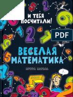 Патель М. - Веселая математика - 2015