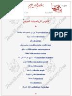 _.pdf;filename_= UTF-8''قاموس الرياضيات الموجز