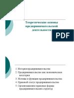 Лекция 1_Теоретические основы ПД (1)