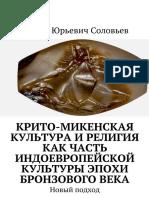 The Cretan Mycenaean Culture and Religio