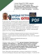 Obraschenie Minstroy o Vidache Udostovereniya Veteranu Voyni Mladshemu Serjantu Kovalenko 59 Str