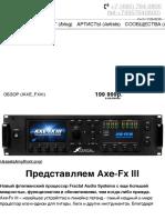 Axe-Fx III - новый гитарный процессор от Fractal Audio