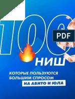 100 ниш