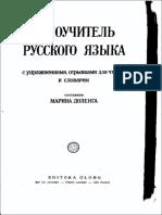 007 Gramatica Elementar Russa
