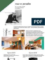 Ле Корбюзье и дизайн