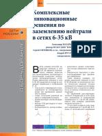 Комплексные Инновационные Решения По Заземлению Нейтрали в Сетях 6-35 КВ