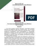 Hart Sistemnoe Programmirovanie v Srede Windows RuLit Net